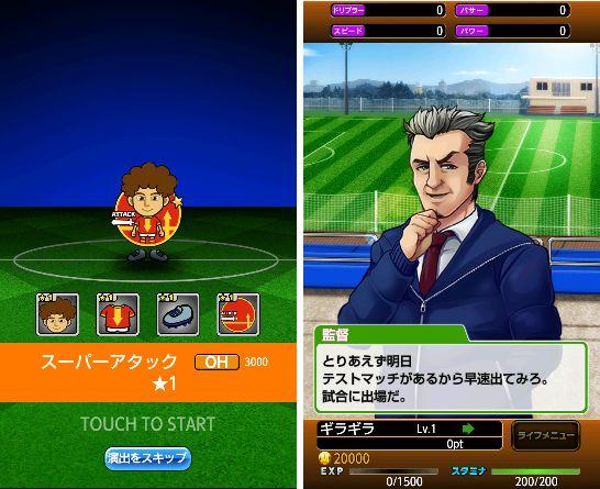 androidアプリ ギラギラフットボール攻略スクリーンショット3