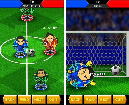 androidアプリ ギラギラフットボール攻略スクリーンショット4
