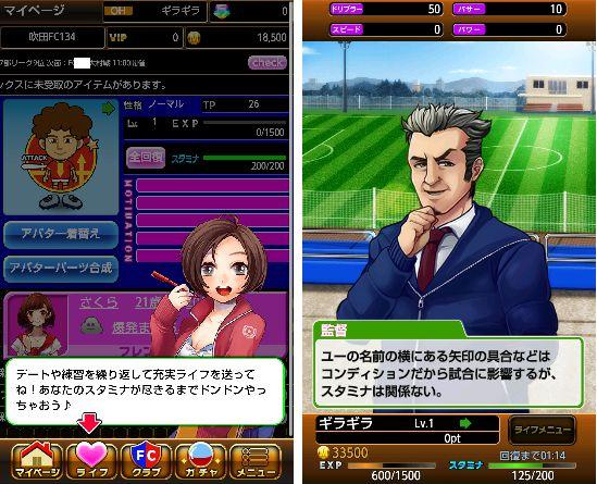 androidアプリ ギラギラフットボール攻略スクリーンショット5