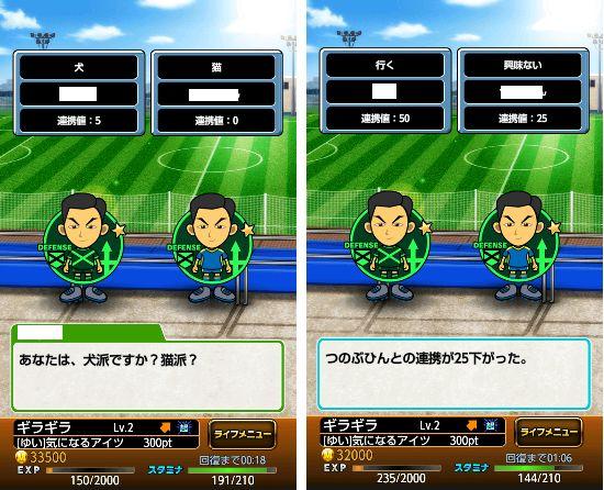 androidアプリ ギラギラフットボール攻略スクリーンショット6