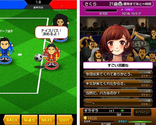 ギラギラフットボール androidアプリスクリーンショット1