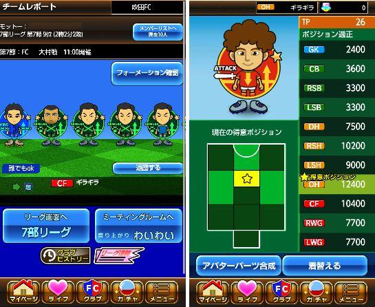 ギラギラフットボール androidアプリスクリーンショット2
