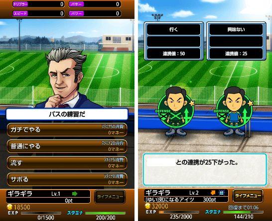 ギラギラフットボール androidアプリスクリーンショット3