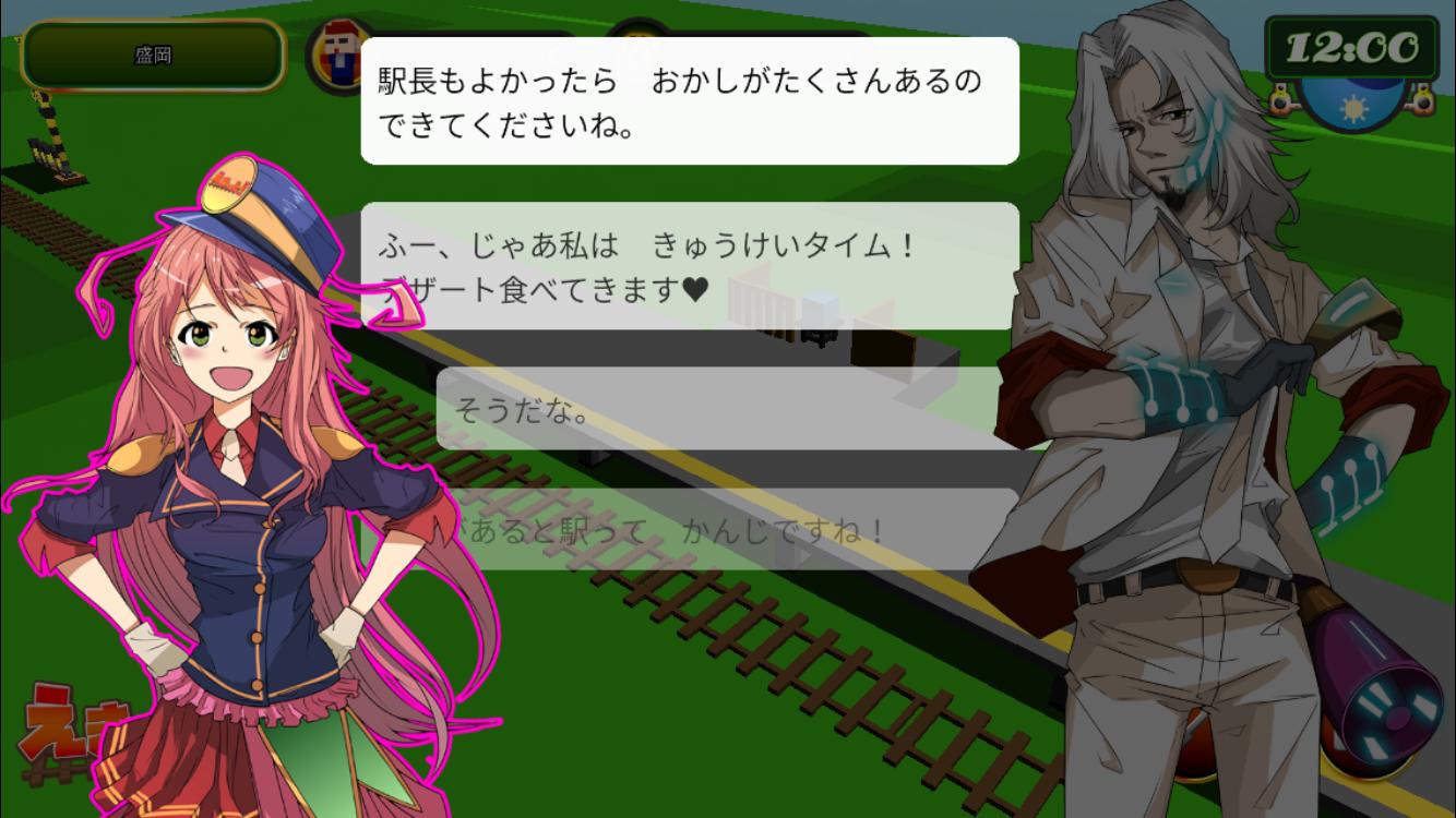 androidアプリ 鉄道駅ゲーム えきっと!攻略スクリーンショット2