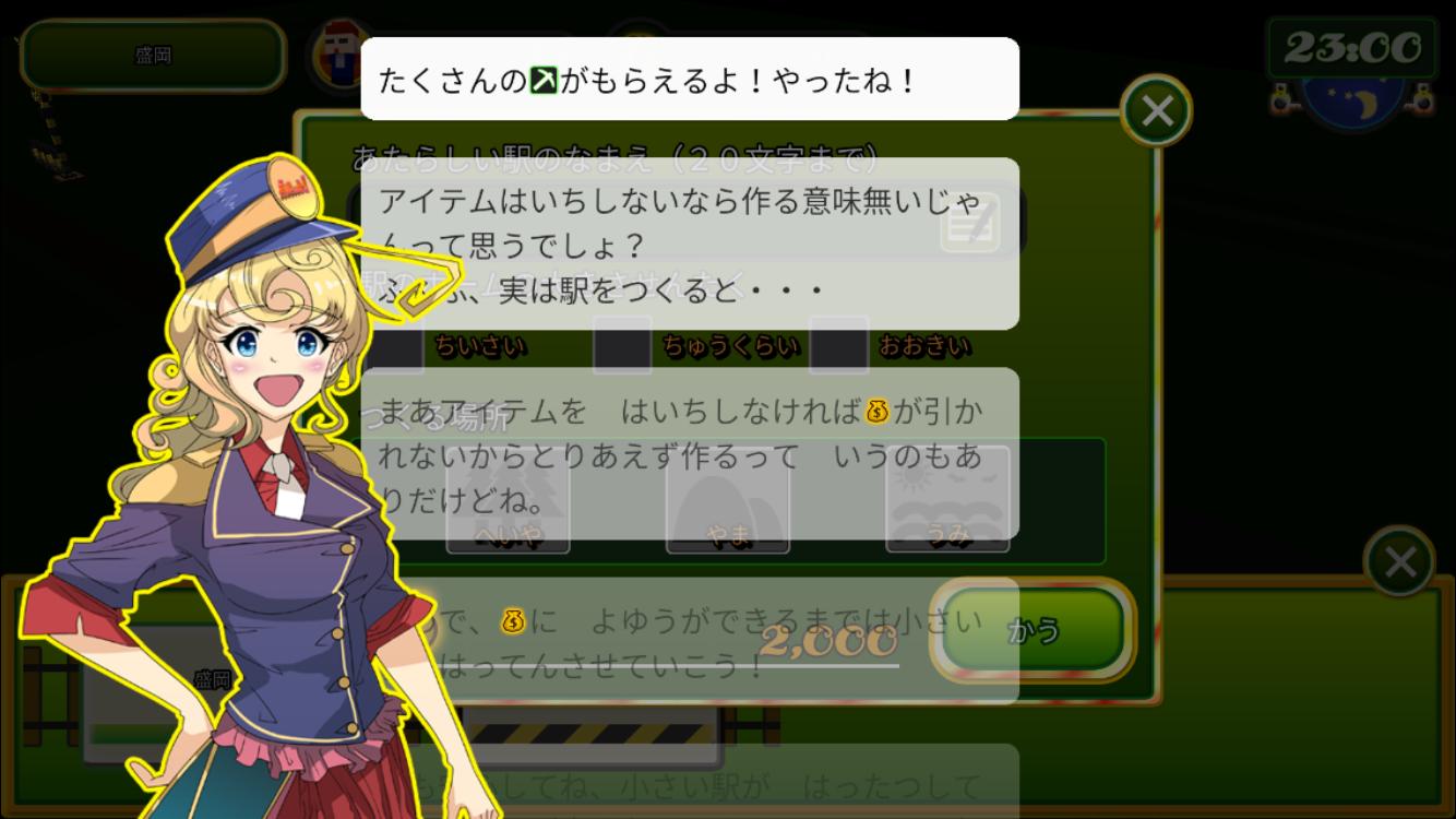 androidアプリ 鉄道駅ゲーム えきっと!攻略スクリーンショット4