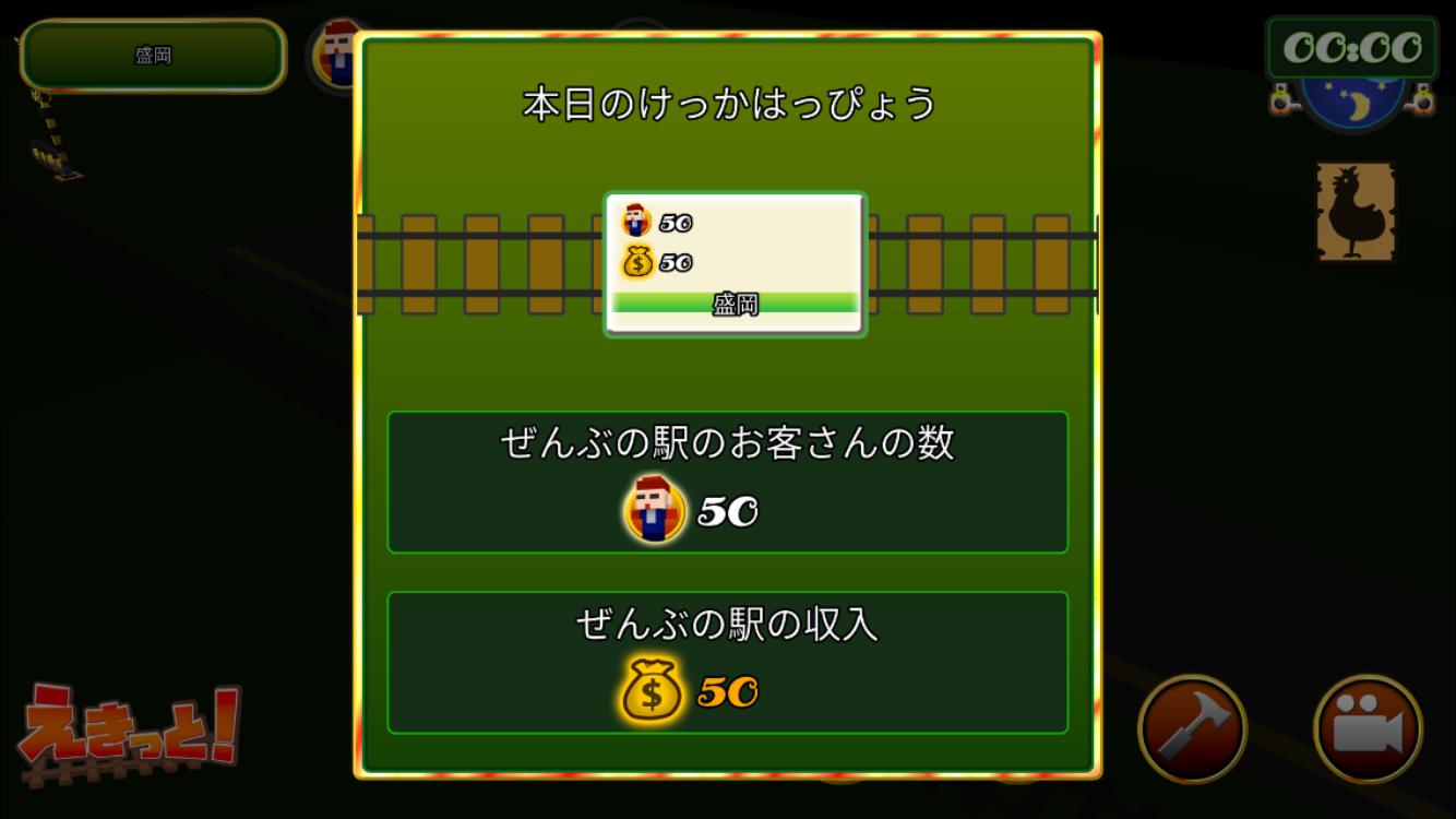 androidアプリ 鉄道駅ゲーム えきっと!攻略スクリーンショット5
