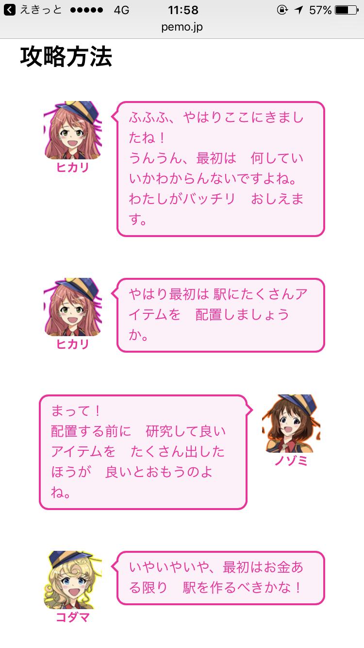 androidアプリ 鉄道駅ゲーム えきっと!攻略スクリーンショット6