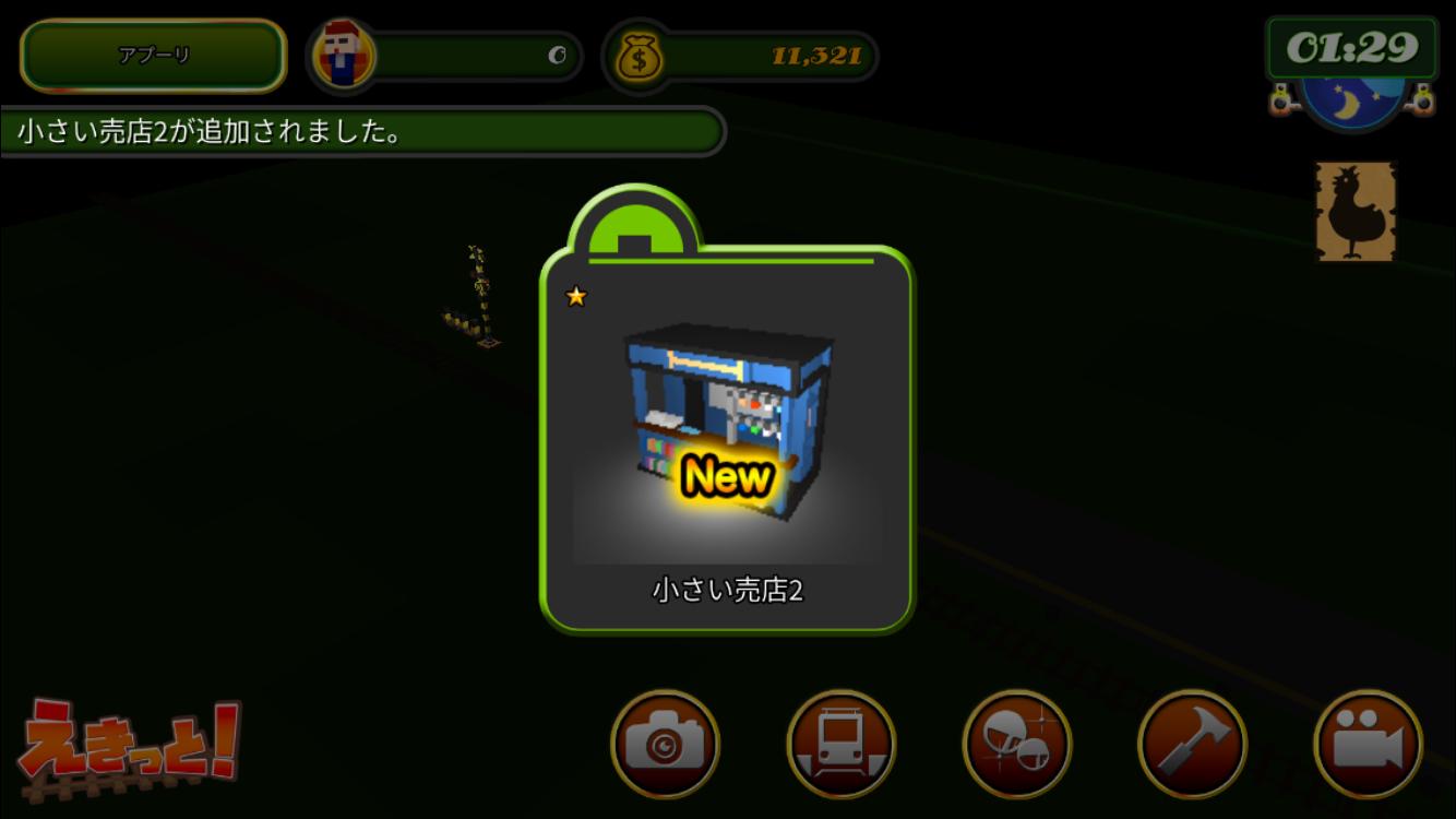 androidアプリ 鉄道駅ゲーム えきっと!攻略スクリーンショット7