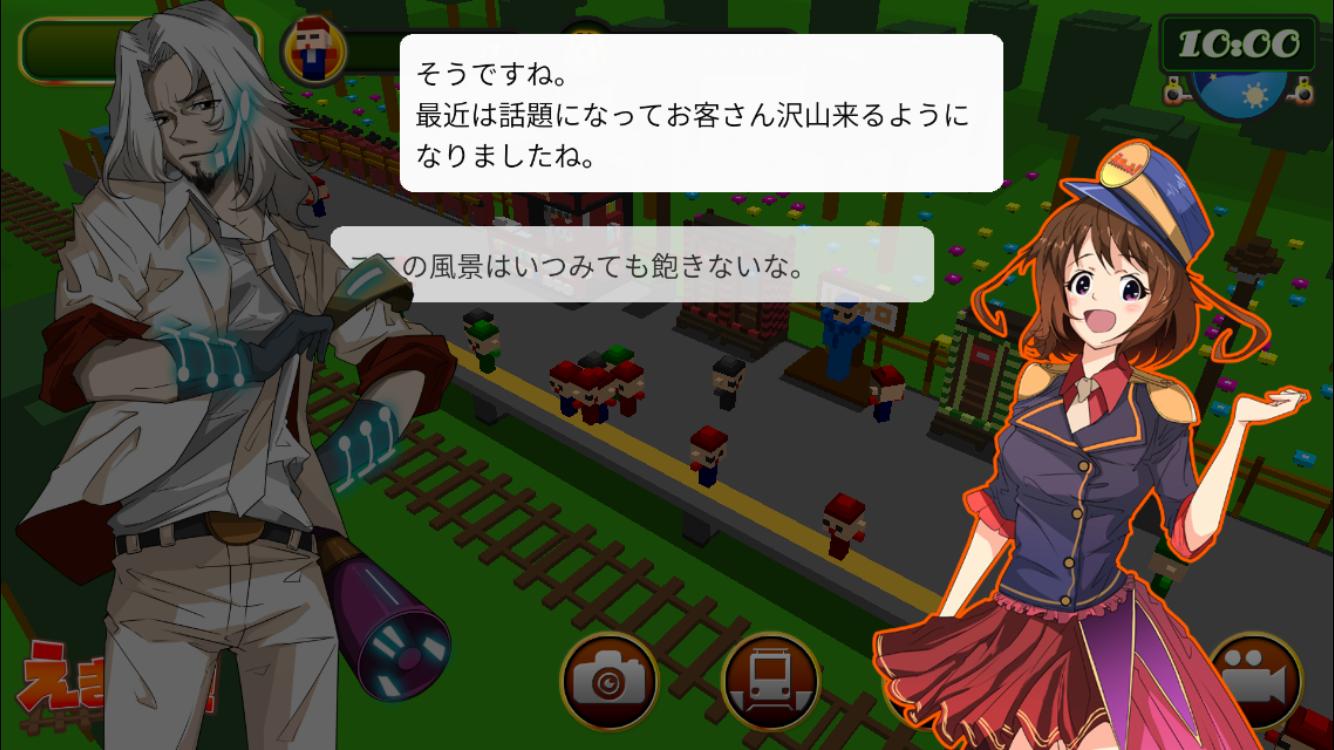 鉄道駅ゲーム えきっと! androidアプリスクリーンショット1