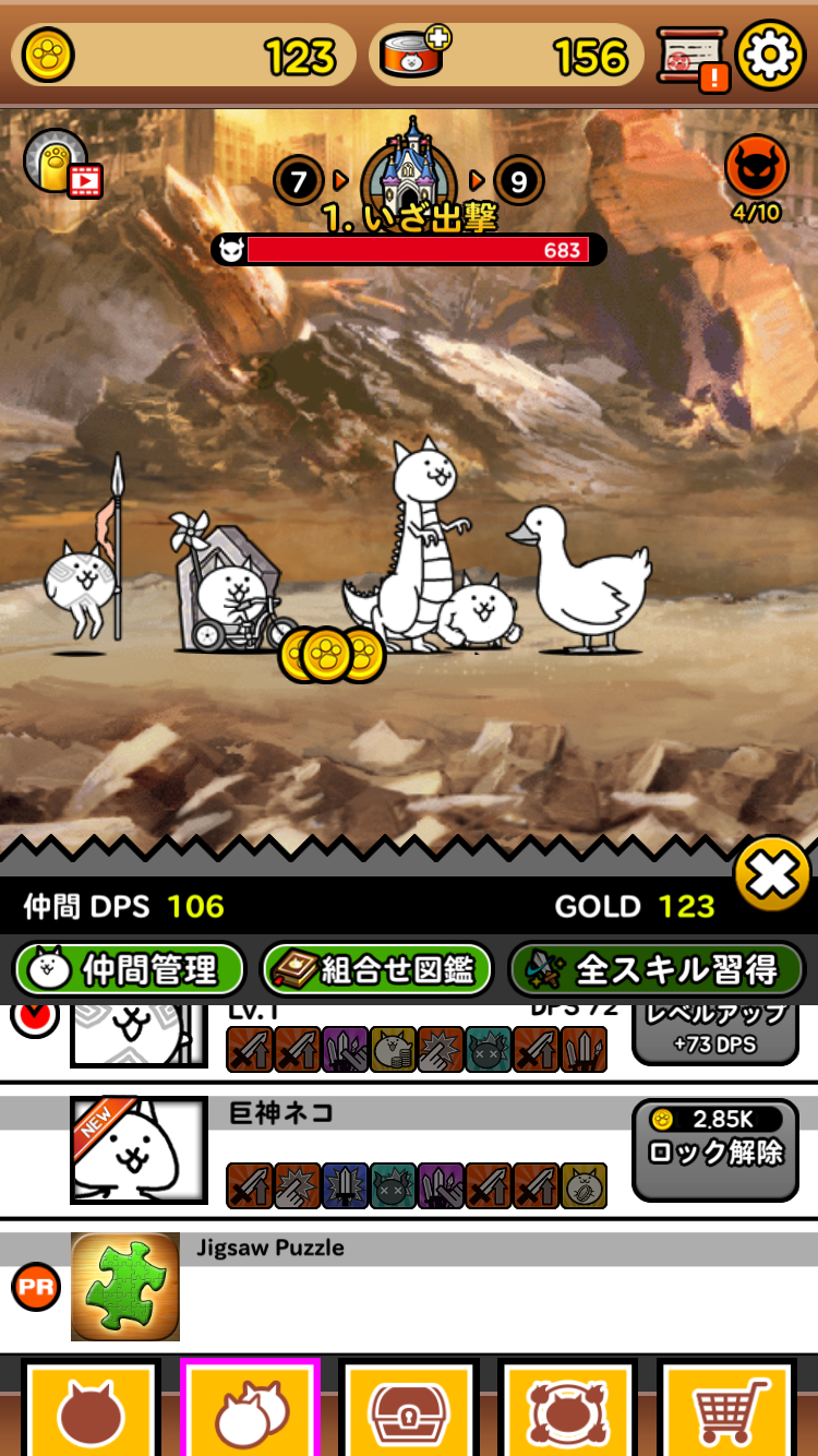 にゃんこレンジャー androidアプリスクリーンショット1