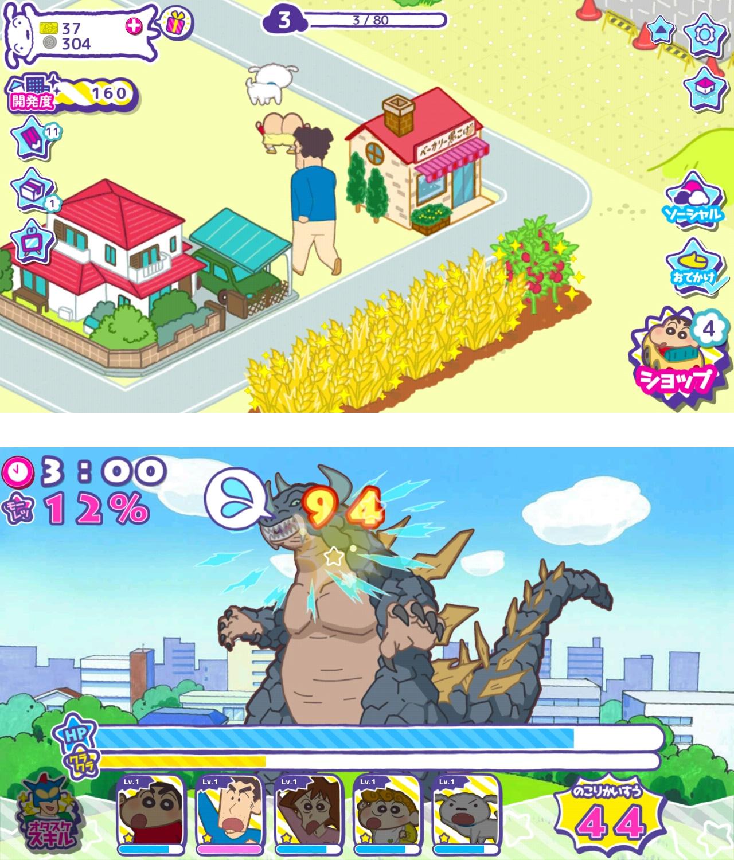 クレヨンしんちゃん 一致団ケツ! かすかべシティ大開発 androidアプリスクリーンショット1