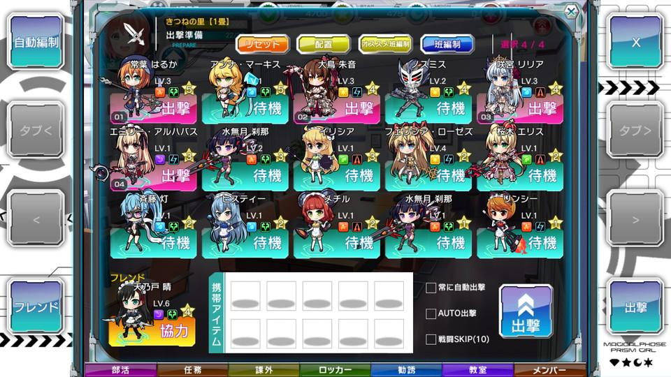 androidアプリ マジカルフォーゼ プリズム ガール(マジぷり)攻略スクリーンショット2