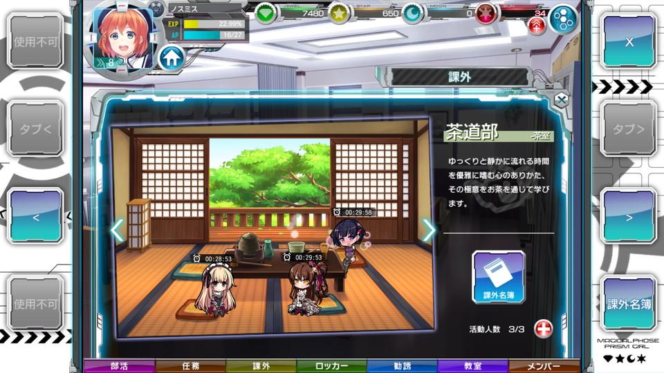 androidアプリ マジカルフォーゼ プリズム ガール(マジぷり)攻略スクリーンショット7