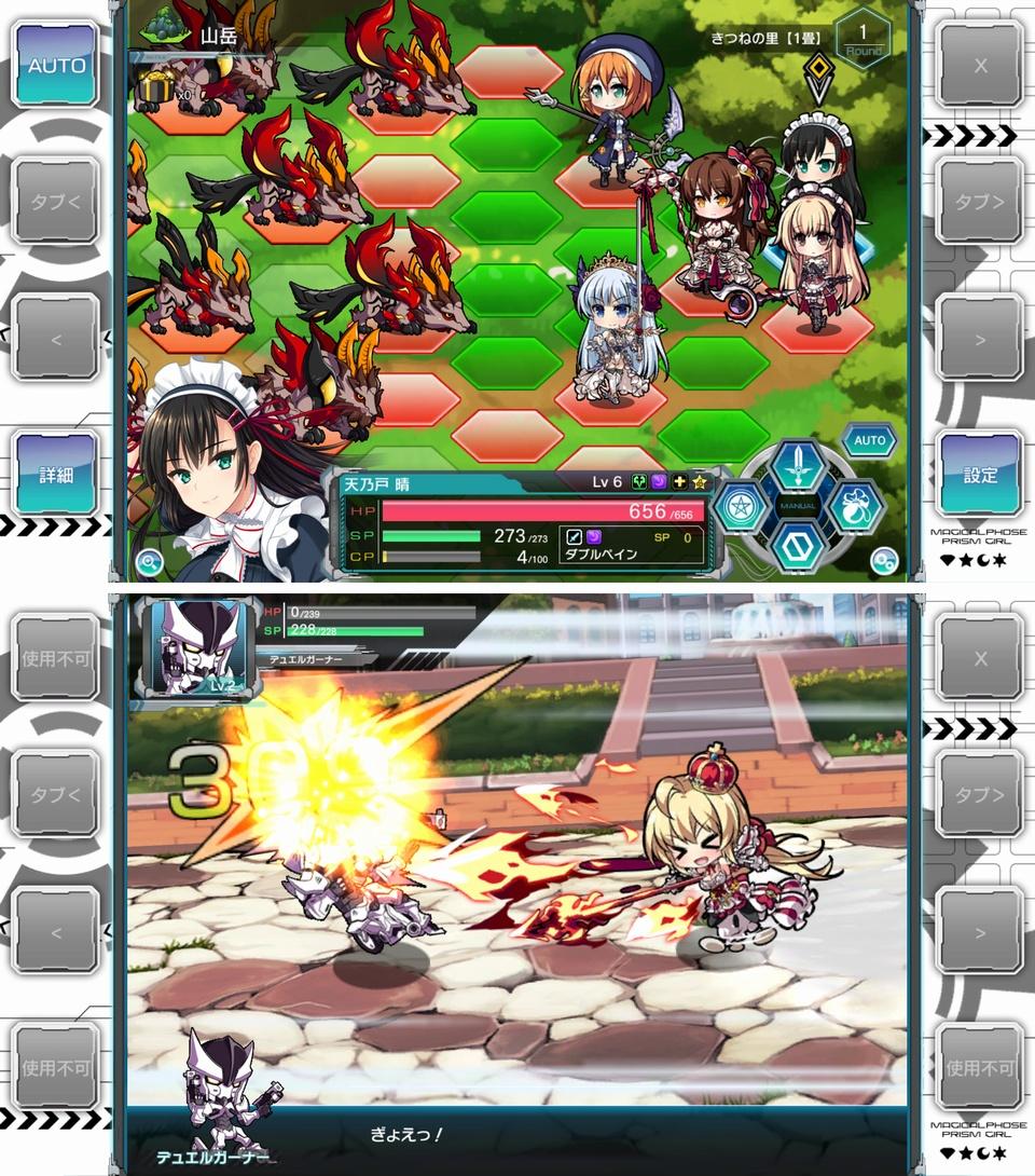マジカルフォーゼ プリズム ガール(マジぷり) androidアプリスクリーンショット1