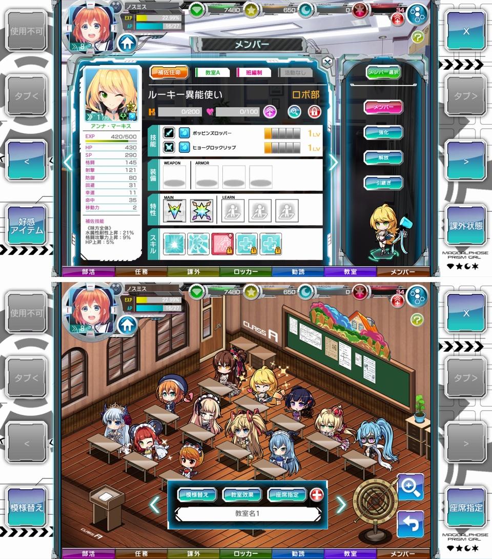 マジカルフォーゼ プリズム ガール(マジぷり) androidアプリスクリーンショット3