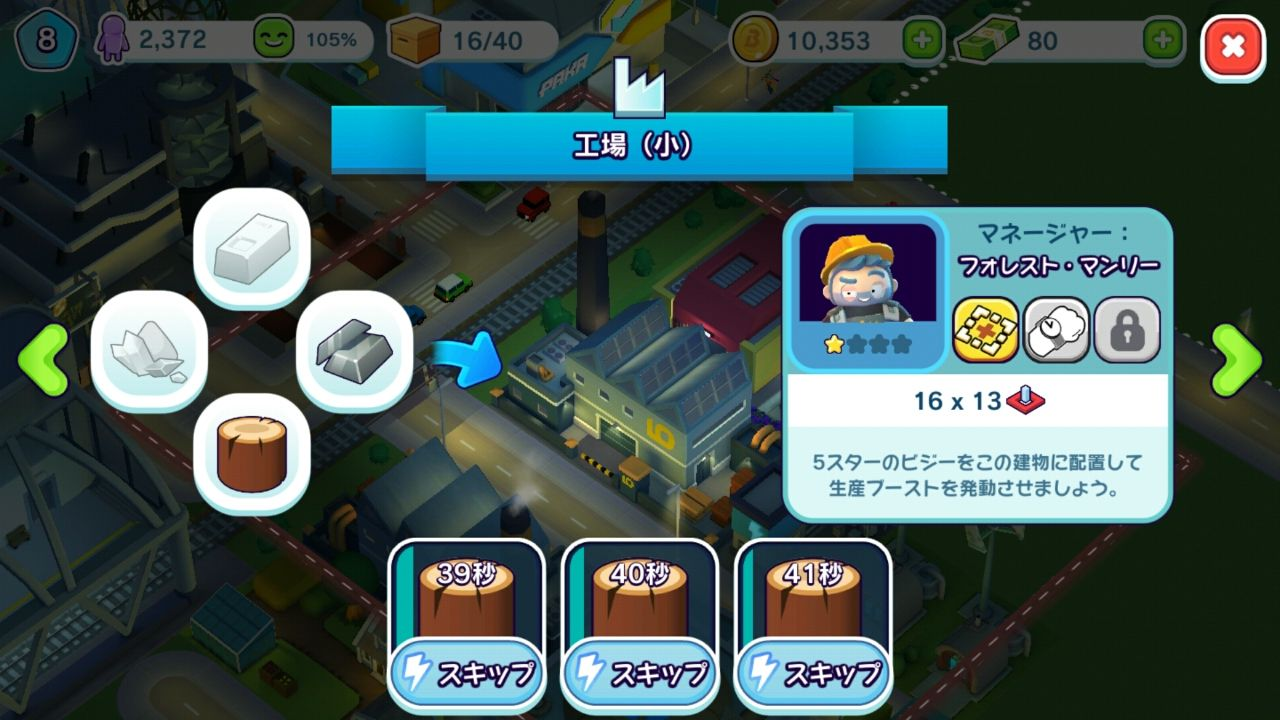 androidアプリ シティマニア(City Mania)攻略スクリーンショット1