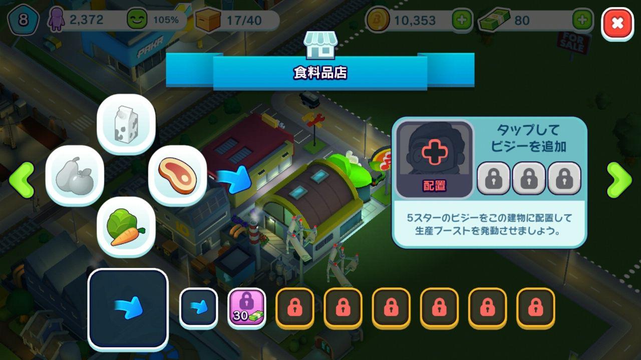 androidアプリ シティマニア(City Mania)攻略スクリーンショット2
