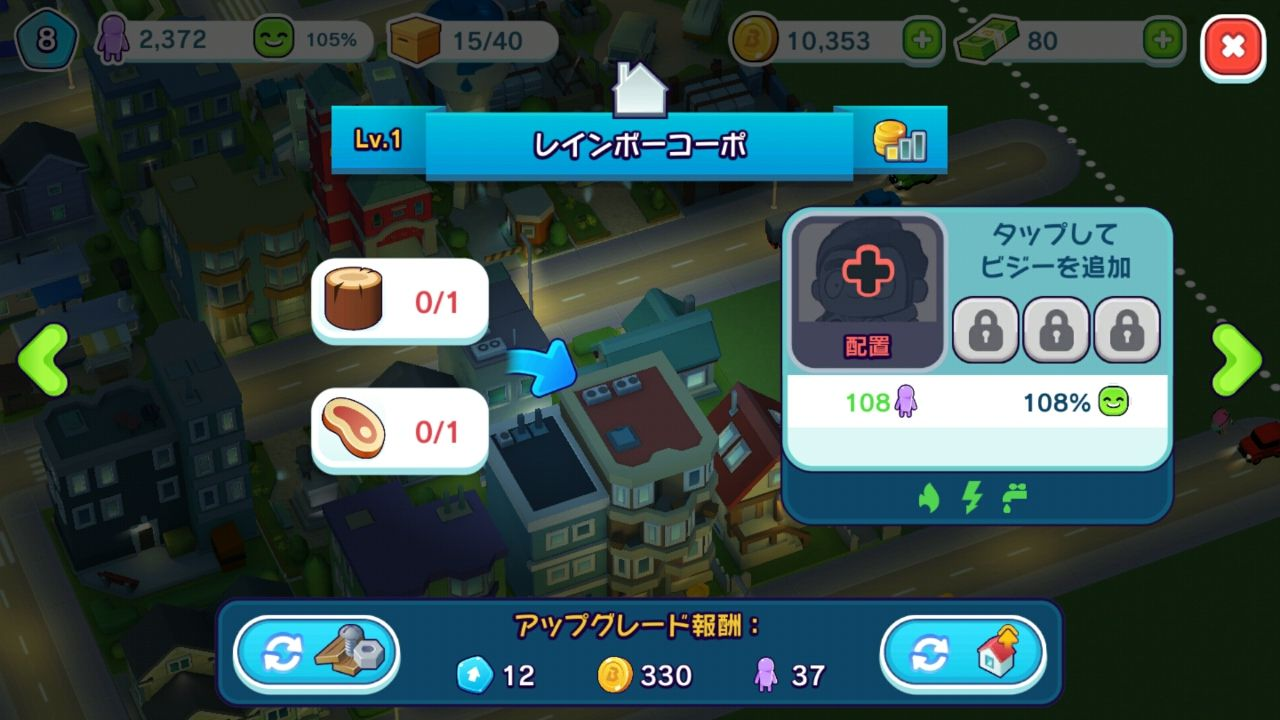 androidアプリ シティマニア(City Mania)攻略スクリーンショット3