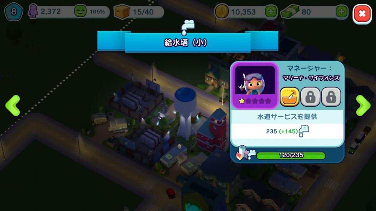 androidアプリ シティマニア(City Mania)攻略スクリーンショット5