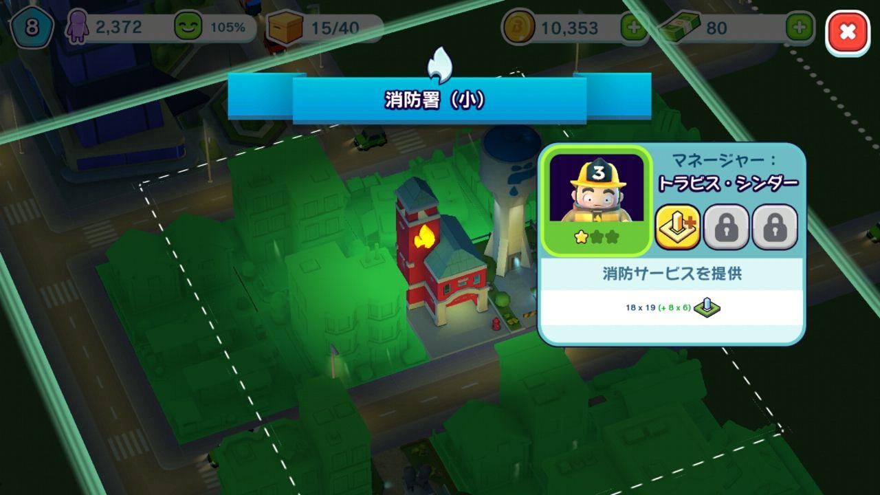 シティマニア(City Mania) androidアプリスクリーンショット2