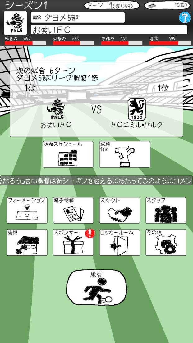 androidアプリ お笑いサッカー攻略スクリーンショット1