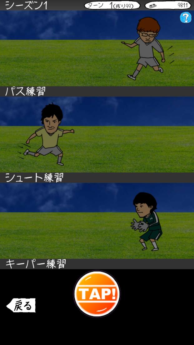 androidアプリ お笑いサッカー攻略スクリーンショット3