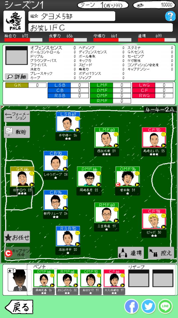 お笑いサッカー androidアプリスクリーンショット1