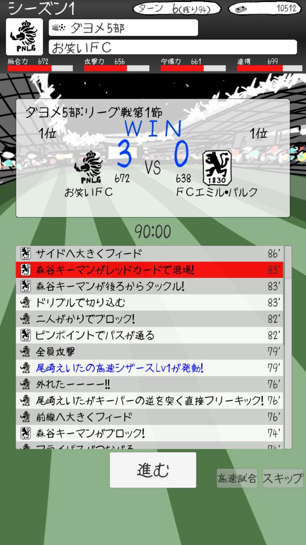 お笑いサッカー androidアプリスクリーンショット3