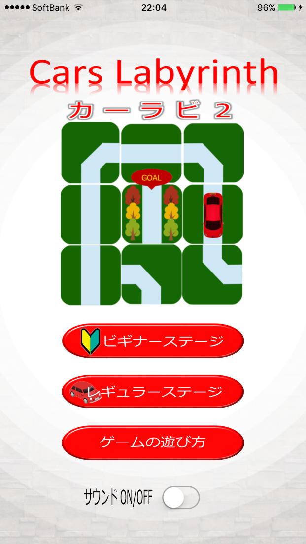 androidアプリ カーラビ2 〜70兆通りの迷宮パズル〜攻略スクリーンショット1