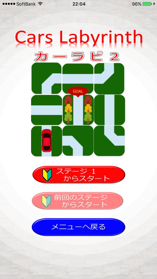 androidアプリ カーラビ2 〜70兆通りの迷宮パズル〜攻略スクリーンショット2