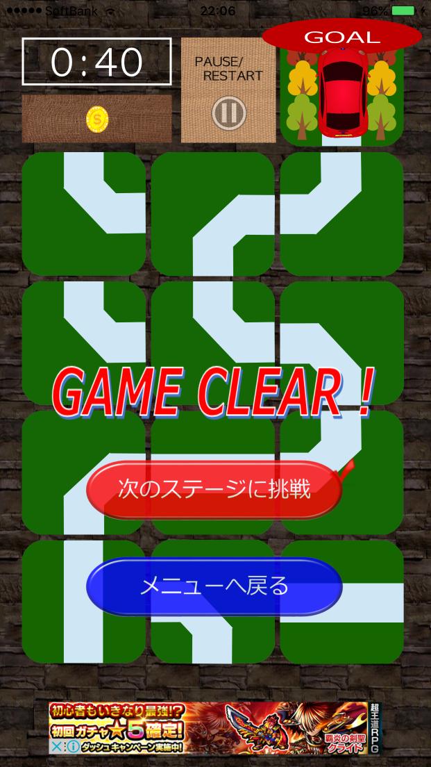 androidアプリ カーラビ2 〜70兆通りの迷宮パズル〜攻略スクリーンショット4