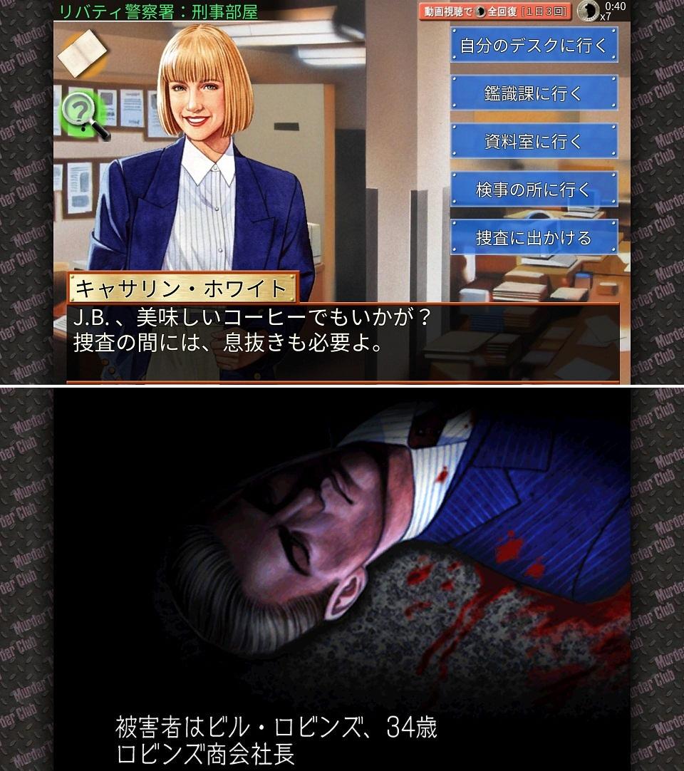 マーダー・クラブ【チャレンジ】 androidアプリスクリーンショット1