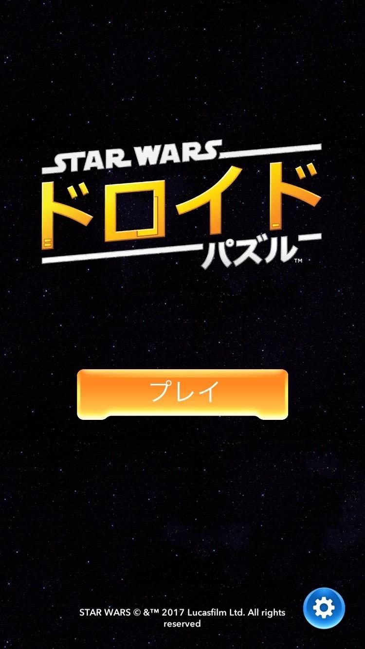 androidアプリ スター・ウォーズ:ドロイドパズル™攻略スクリーンショット7