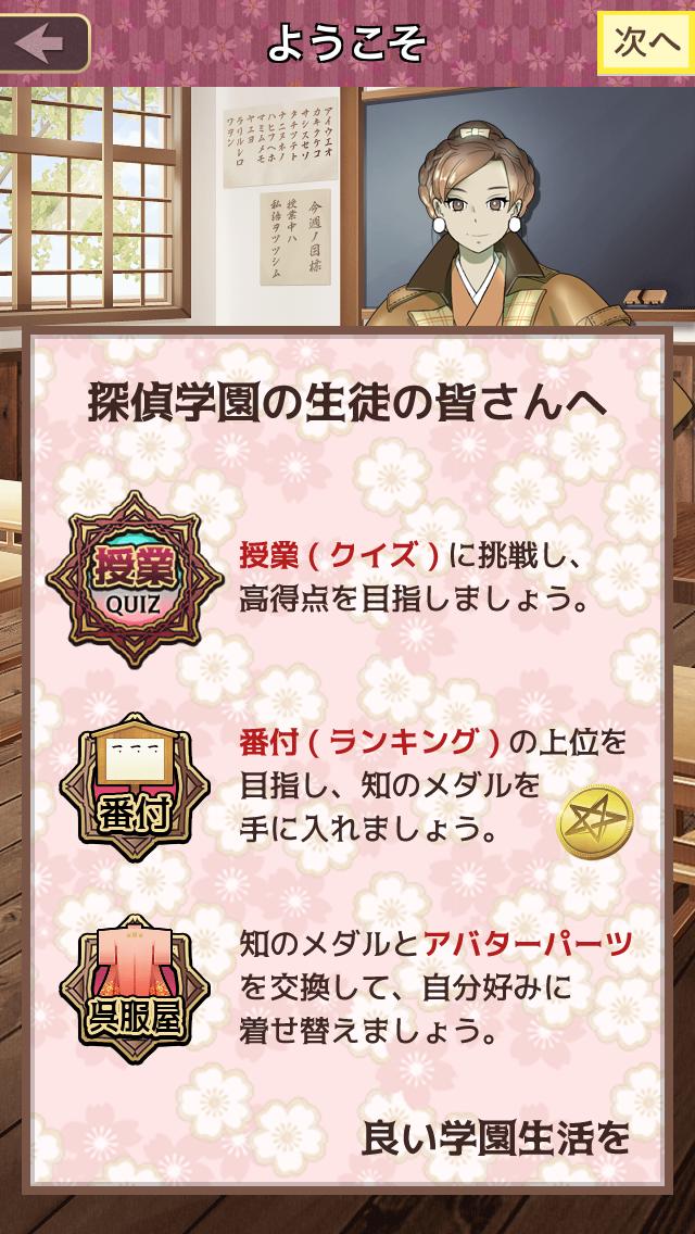 androidアプリ クイズ!アヤカシ探偵学園攻略スクリーンショット1