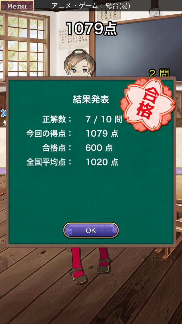 androidアプリ クイズ!アヤカシ探偵学園攻略スクリーンショット3