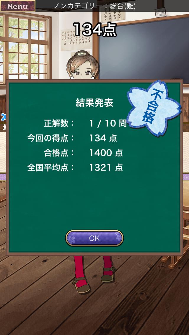 androidアプリ クイズ!アヤカシ探偵学園攻略スクリーンショット4