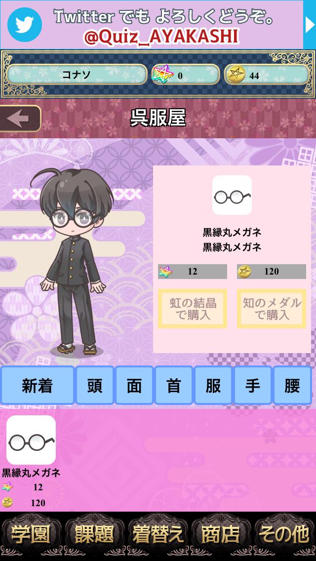 androidアプリ クイズ!アヤカシ探偵学園攻略スクリーンショット5