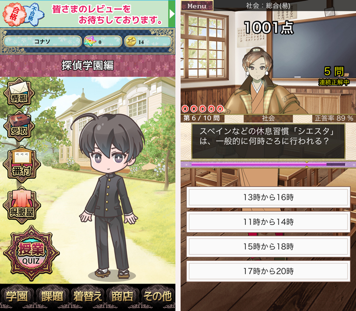 クイズ!アヤカシ探偵学園 androidアプリスクリーンショット1