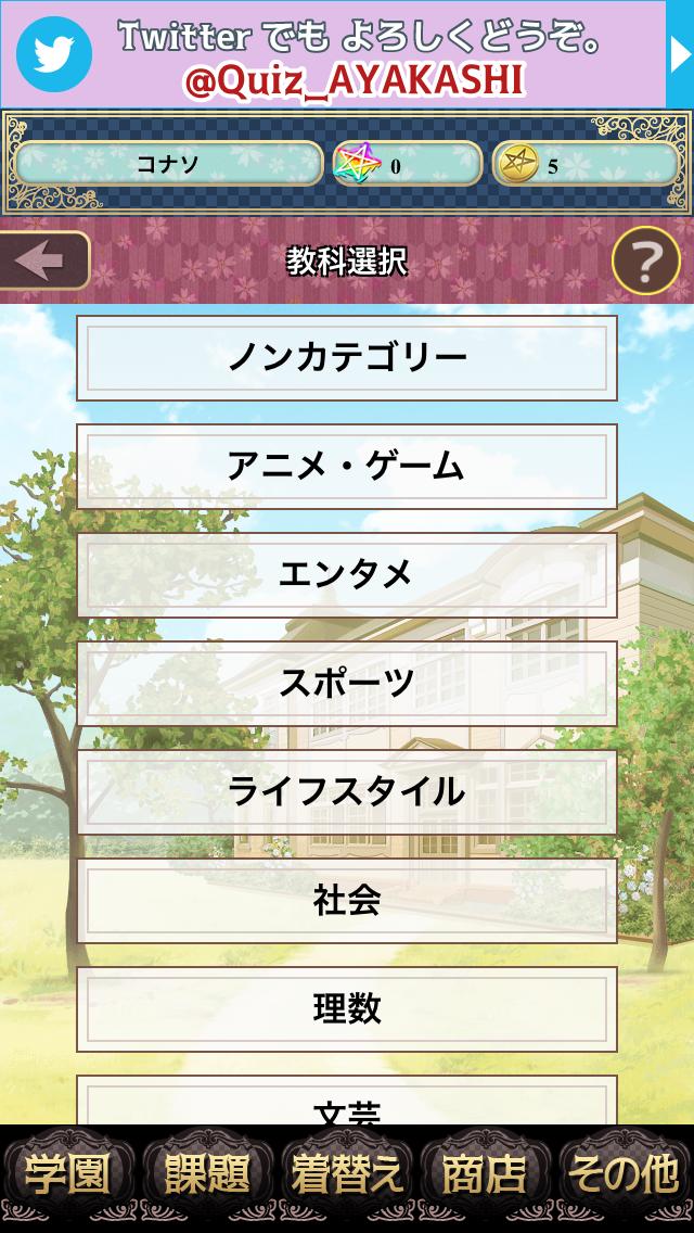 クイズ!アヤカシ探偵学園 androidアプリスクリーンショット3