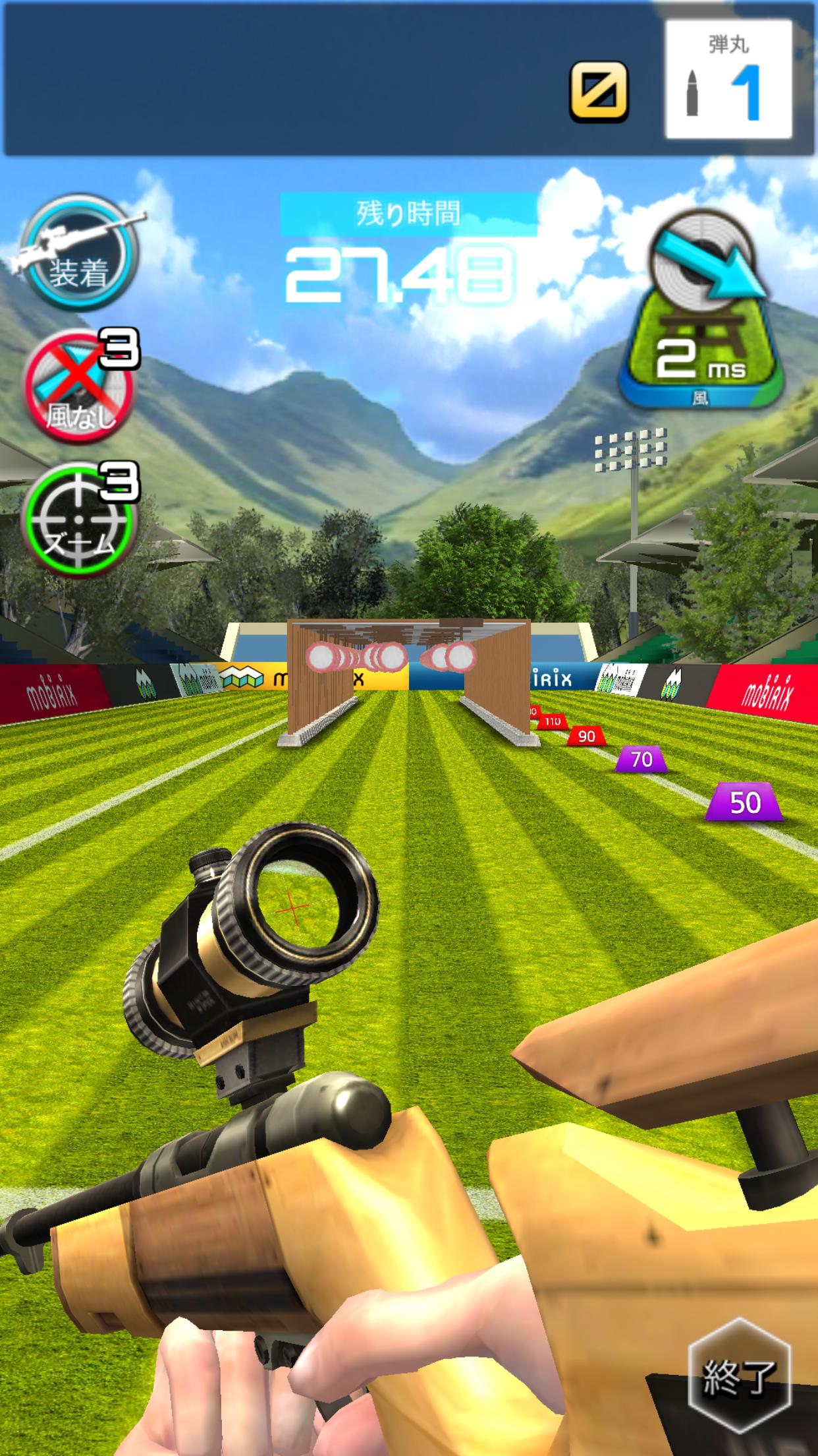 射撃の王 androidアプリスクリーンショット1