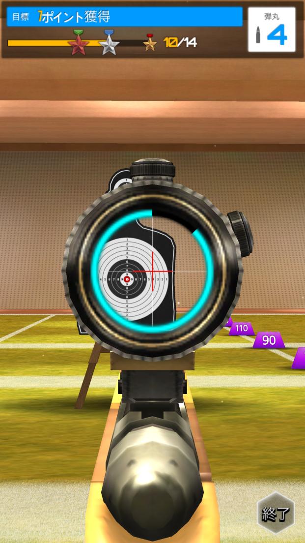 射撃の王 androidアプリスクリーンショット3