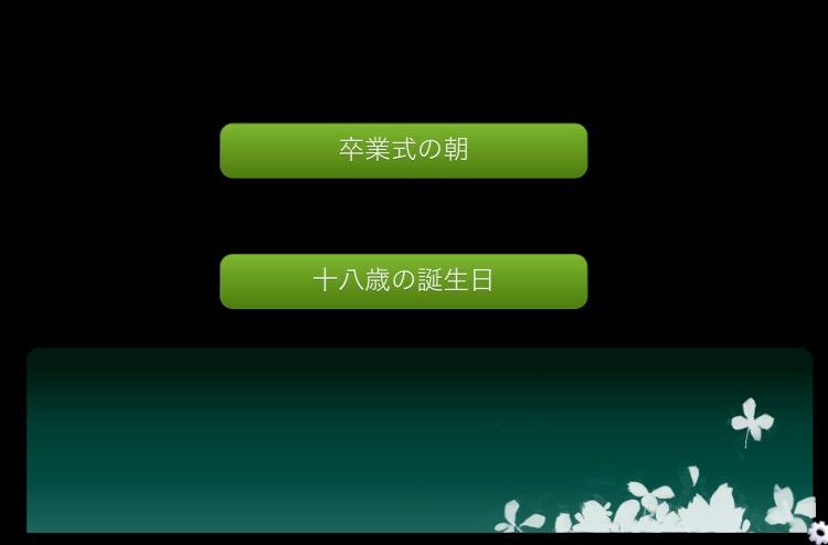 おあずけ彼氏 androidアプリスクリーンショット3