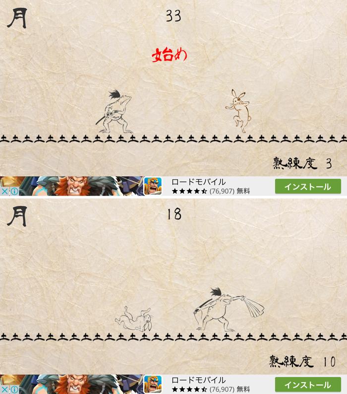 鳥獣合戦 androidアプリスクリーンショット1