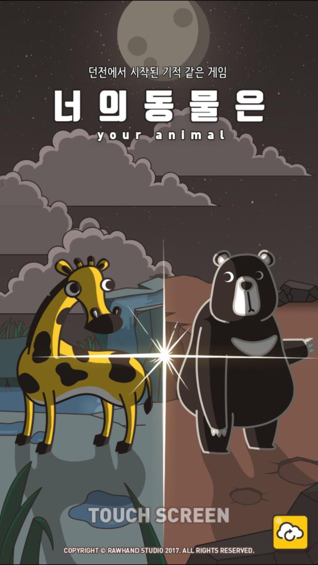 androidアプリ 君の動物は攻略スクリーンショット1