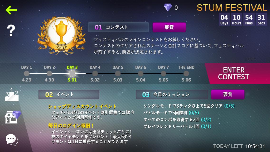 androidアプリ STUM - グローバルリズムゲーム攻略スクリーンショット3