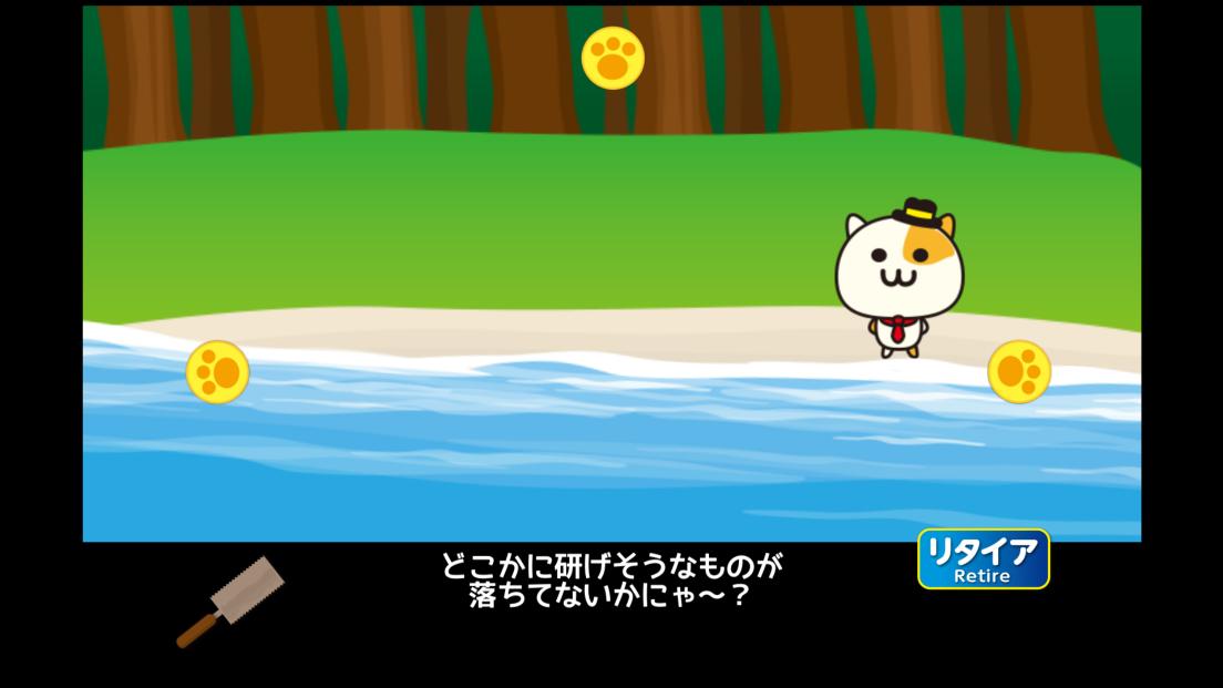 にゃんこ探偵の脱出島 androidアプリスクリーンショット1