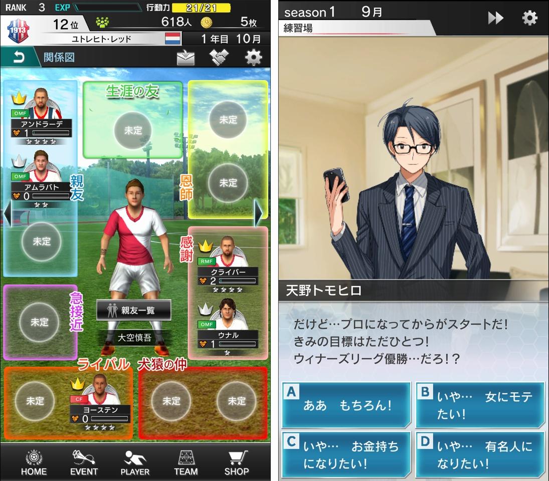 SOCCER LOVE(サッカーラブ) androidアプリスクリーンショット2