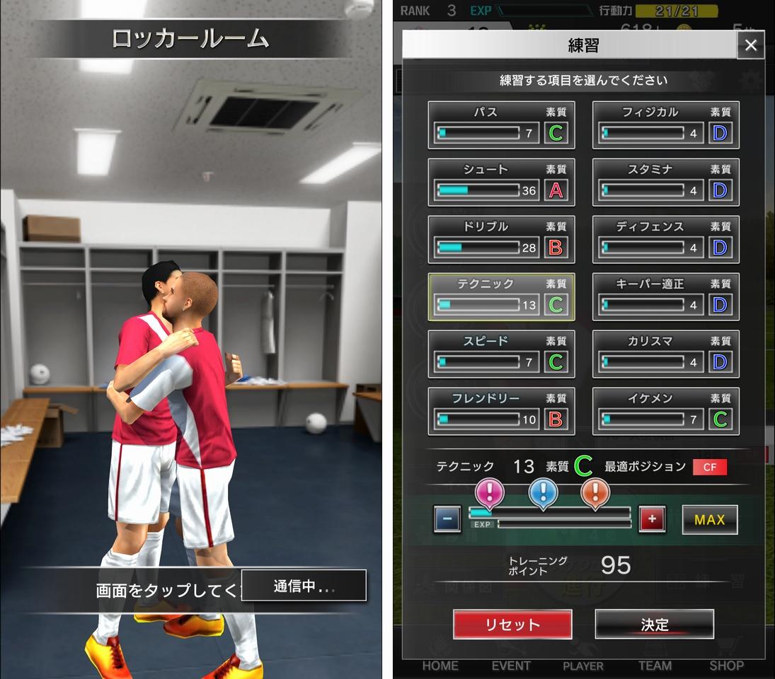 SOCCER LOVE(サッカーラブ) androidアプリスクリーンショット3