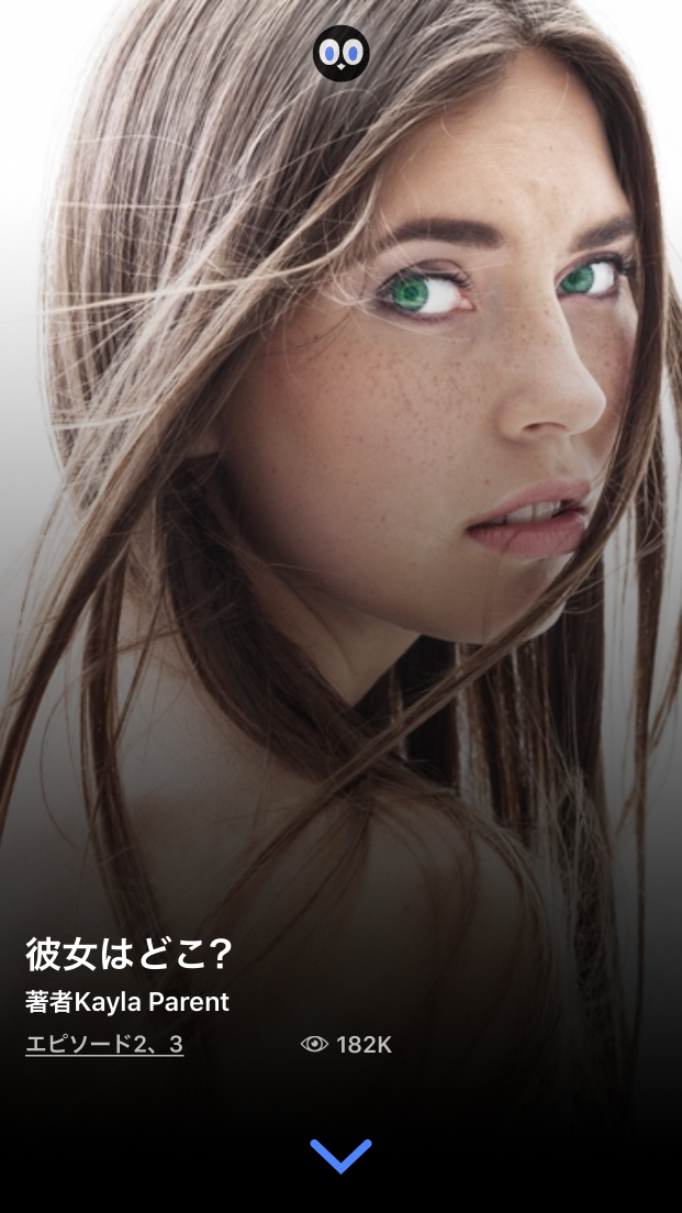 androidアプリ HOOKED - Chat Stories攻略スクリーンショット1