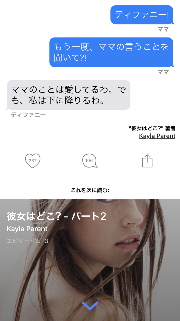 androidアプリ HOOKED - Chat Stories攻略スクリーンショット4
